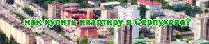 квартира в Серпухове от застройщика